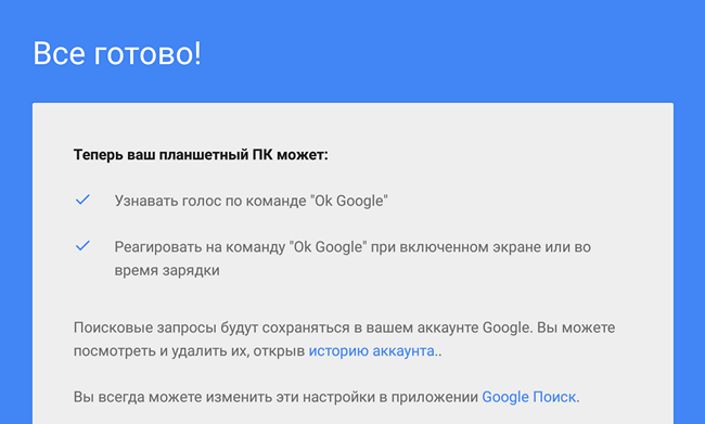 настройка OK Google завершена