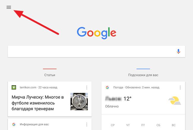 откройте боковое меню Google Now