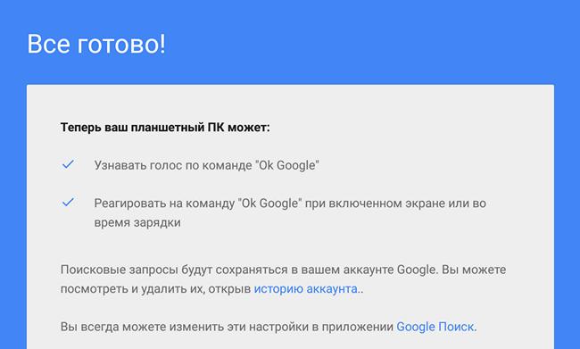 настройка Окей Гугл завершена