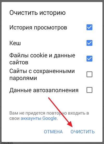 удалите историю в Google Chrome