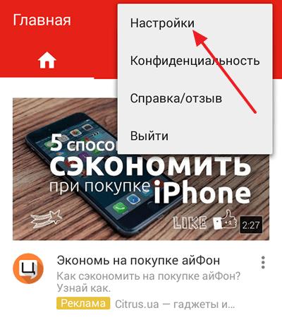 удалите историю в приложении Youtube