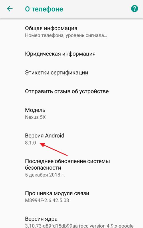 информация о телефоне