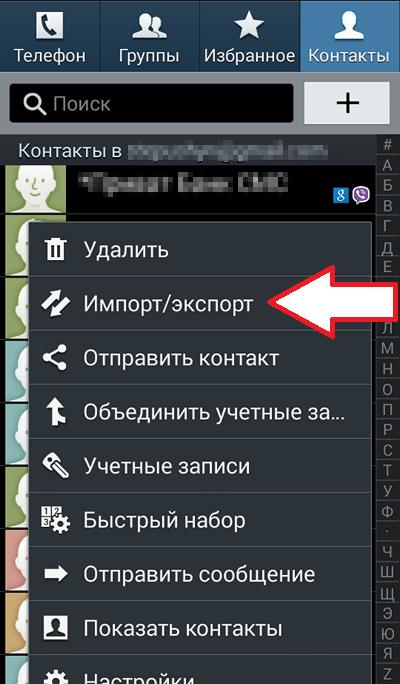 выберите пункт Импорт / Экспорт