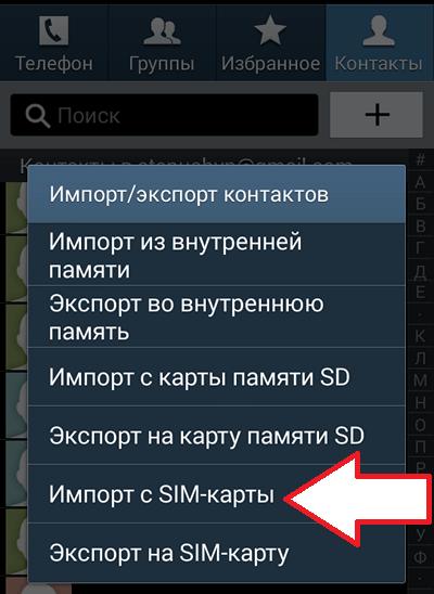 выберите пункт Импорт с SIM-карты