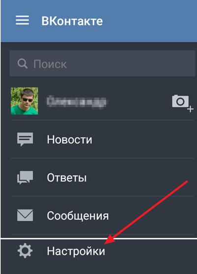 войдите в настройки приложения Вконтакте