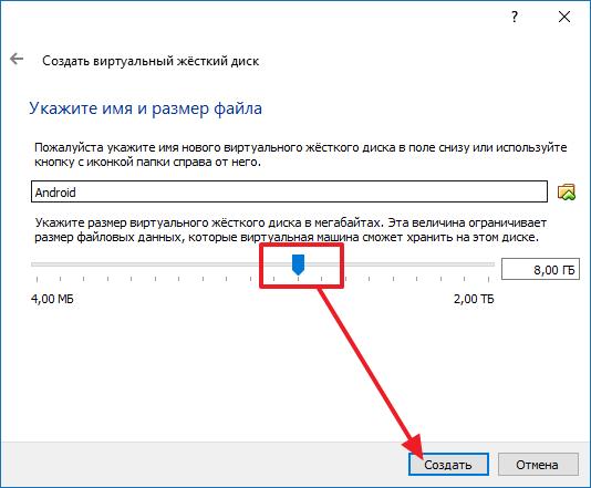 укажите размер виртуального диска
