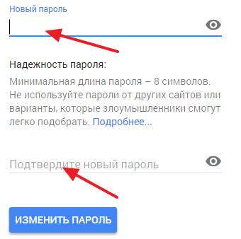 введите новый пароль для Google аккаунта