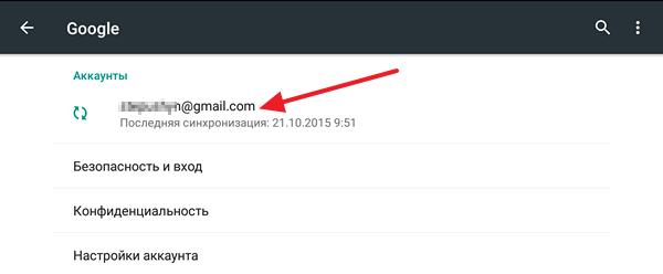 Нажмите на адрес своей электронной почты