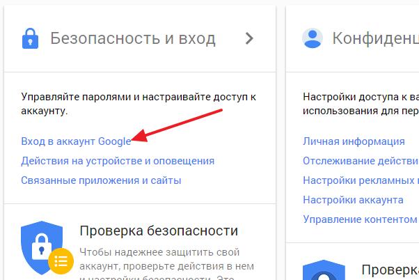 нажмите на ссылку Вход в аккаунт Google