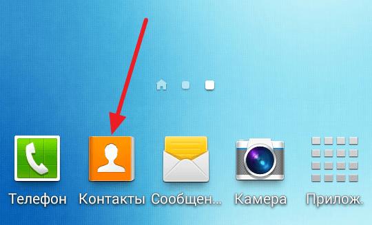 Откройте приложение Контакты