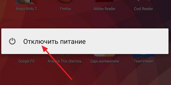 Стандартный способ перезагрузки Android