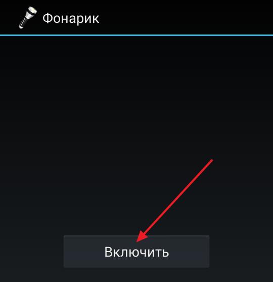 Запустите приложение фонарик и включите его