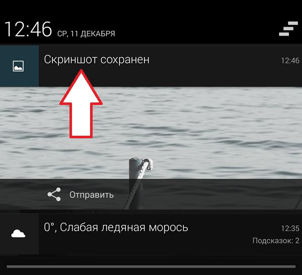 уведомление о создании скриншота на Android
