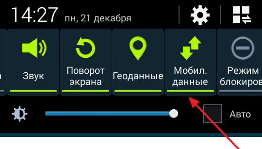 кнопка для отключения передачи данных