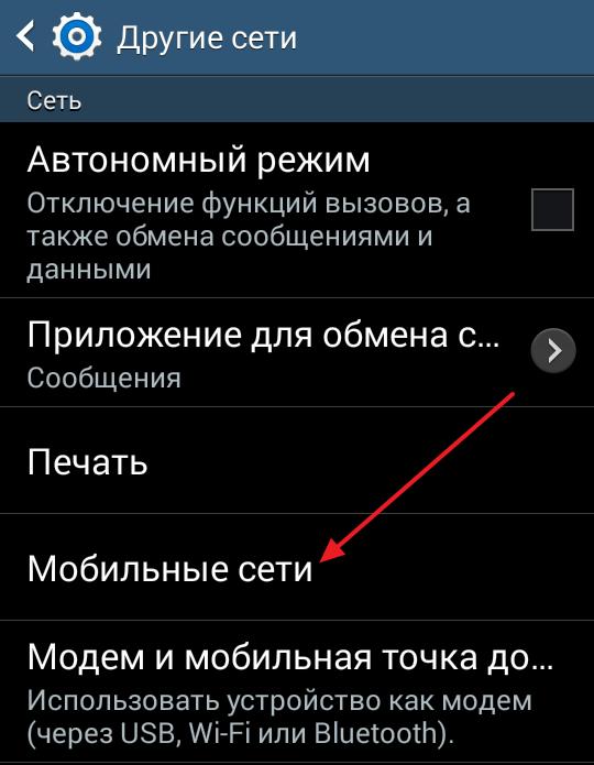 подраздел Мобильные сети