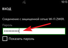 введите пароль от Wifi