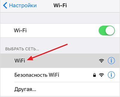 кликните на WiFi сеть, к которой вы хотите подключится