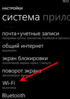откройте раздел Wi-Fi