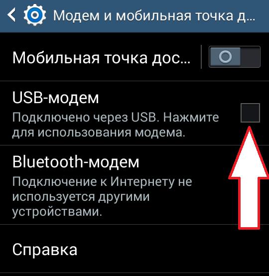 включите функцию USB модем