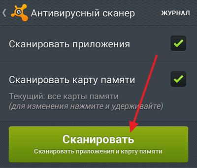 нажмите на кнопку Сканировать