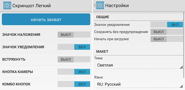 приложение Screenshot Easy
