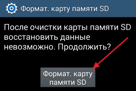 нажмите на кнопку Форматирование карты памяти SD