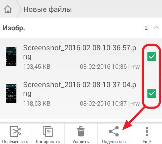 выделите файлы и нажмите на кнопку Поделиться