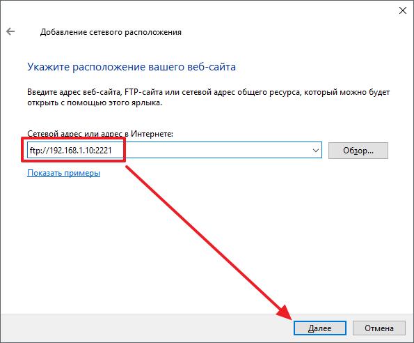 введите адрес FTP-сервера