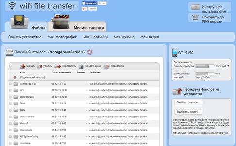 веб-интерфейс для управления файлами