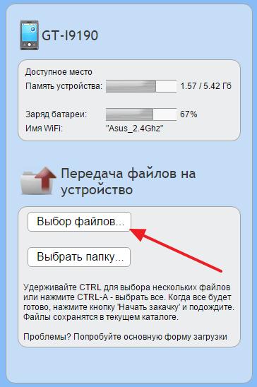 нажмите на кнопку Выбор файлов