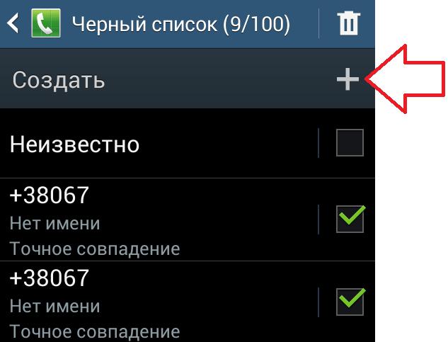 нажмите на кнопку со знаком Плюс