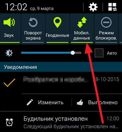 нажмите на кнопку Мобильные данные