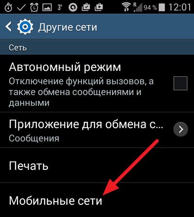 откройте раздел Мобильные сети