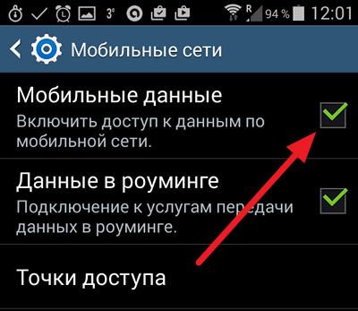 включите передачу данных на Андроид