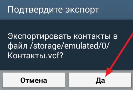 нажмите на кнопку Да