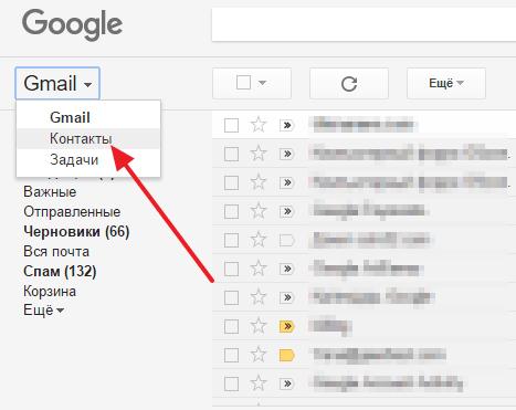 откройте сервис Google Контакты