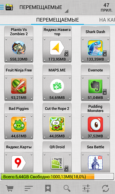 приложение AppMgr III (App 2 SD)
