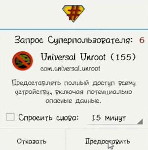 предоставьте root права приложению Universal Unroot