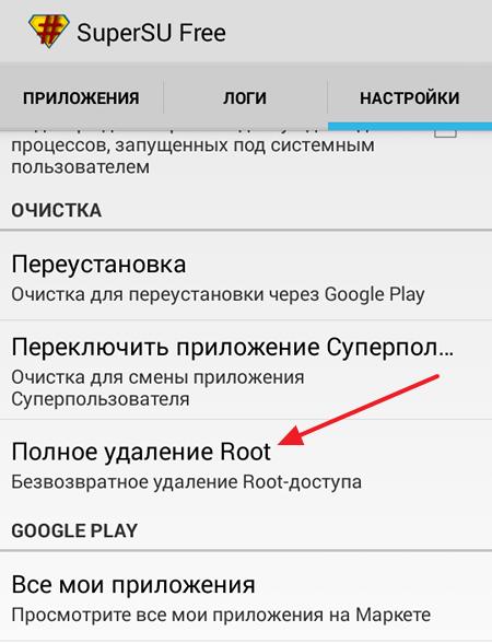 активируйте функцию Полное удаление Root