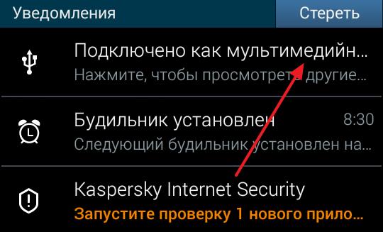 уведомление о подключении к компьютеру