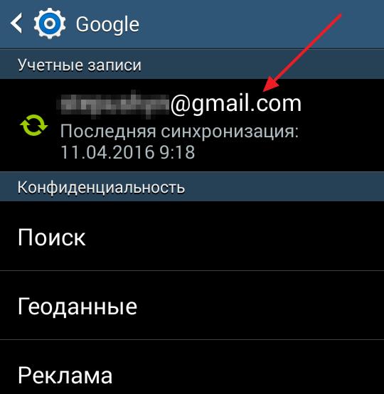 выберите адрес электронной почты на Google