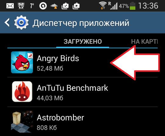 выберите приложение для переноса на карту памяти