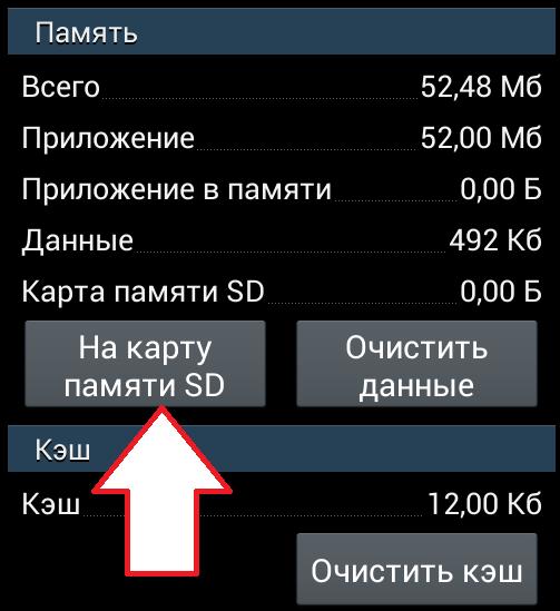 нажмите на кнопку На карту памяти SD