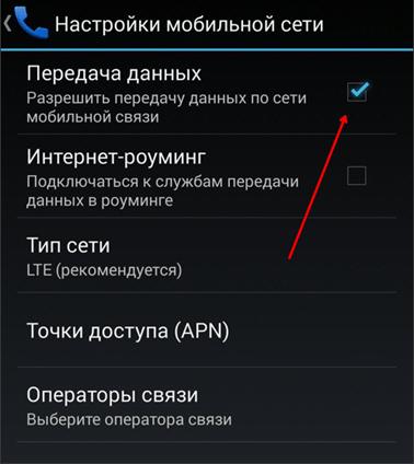 отключение мобильного интернета