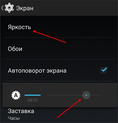 снижение яркости подсветки экрана