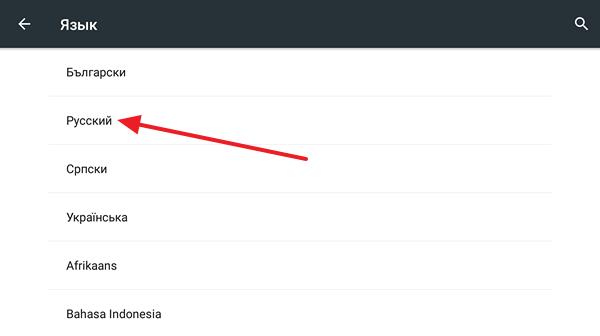 список языков на Андроид