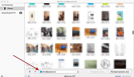 выбор папки в программе Захват изображений