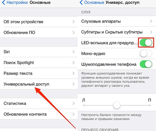 раздел Универсальный доступ в настройках айфона