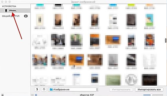 выбор Айфона в программе Захват изображений