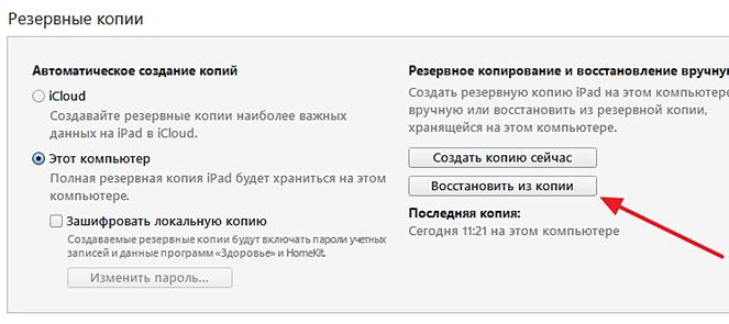 кнопка Восстановить из копии